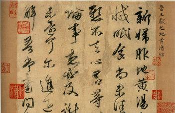 Kínai kalligráfia