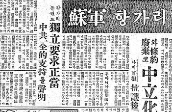 Szimpózium Korea '56-os vonatkozásairól