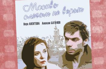 Moszkva nem hisz a könnyeknek
