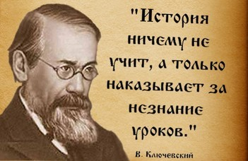 Az ELTE BTK új szemináriumát Vaszilij Kljucsevszkij történészről nevezték el.